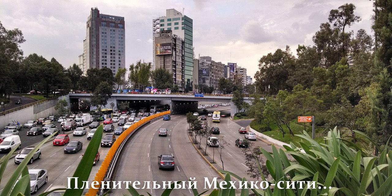 Удивительный и привлекательный Мехико