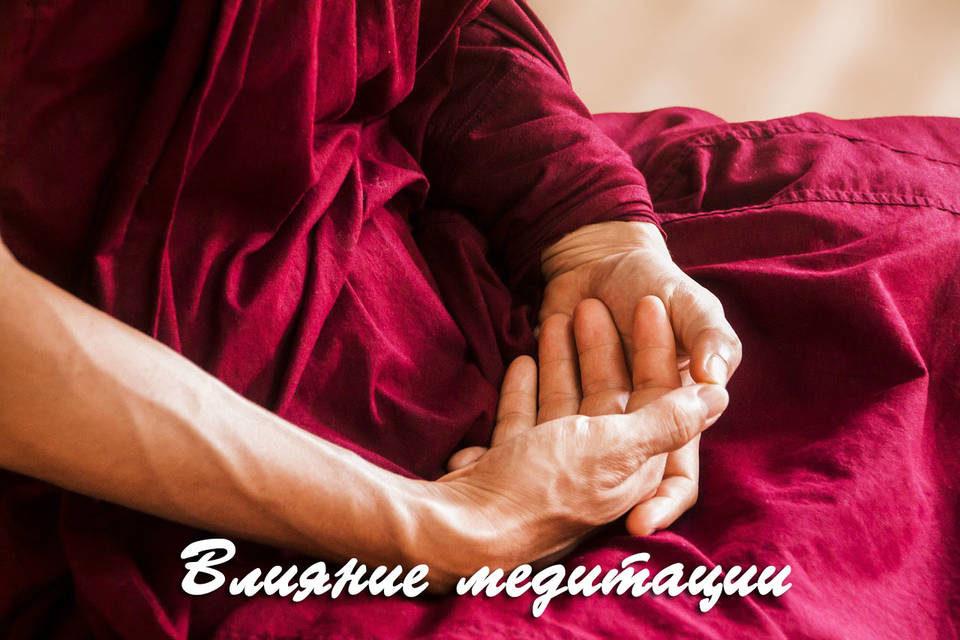 Что дает медитация? Эффекты от практики
