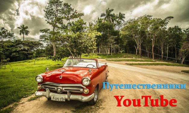 Туристические YouTube каналы