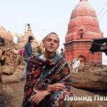 Невероятные путешествия Леонида Пашковского
