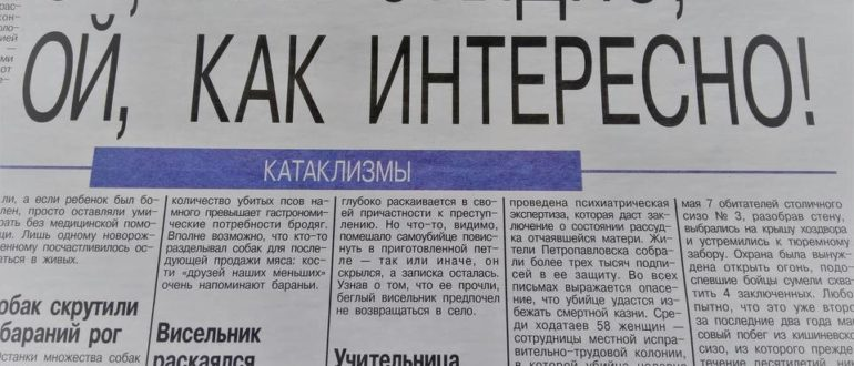 Мегаполис Экспресс газета
