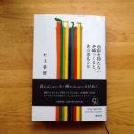 Бесцветный Цкуру Тадзаки и годы его странствий