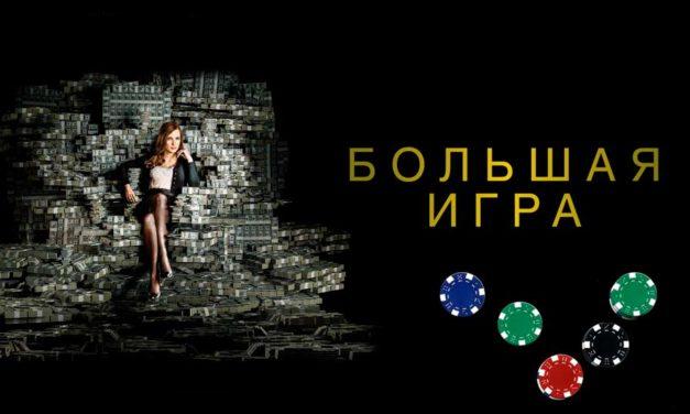 """Фильм """"Большая игра"""" – гимн покерному азарту"""