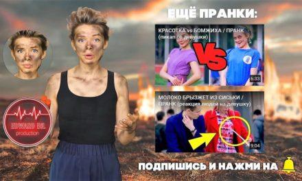 Климкина в пранке покоряет тренды YouTube