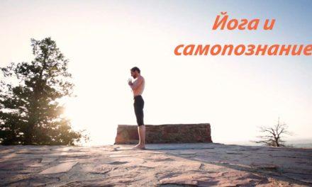 Йога – путь познания самого себя