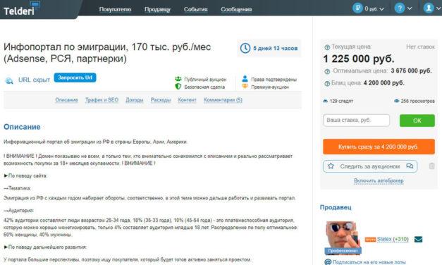 Торопись, эмигрант: покупай сайт об эмиграции!