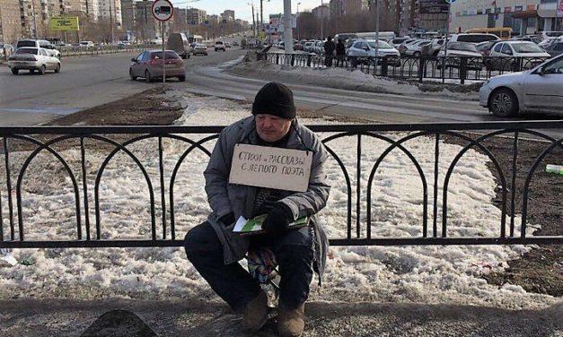 Слепой поэт из Магнитогорска разгневал благопристойных барышень