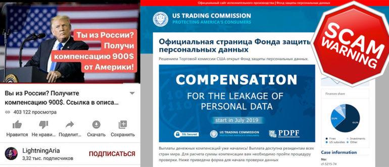 Лохотрон компенсация утечки персональных данных