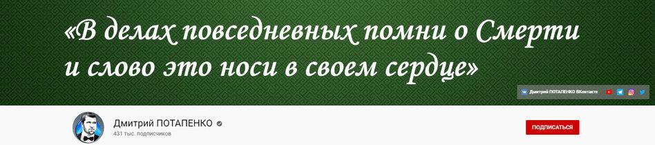 Дмитрий Потапенко ютуб