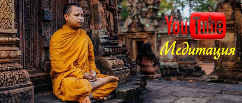 каналы на ютубе медитация