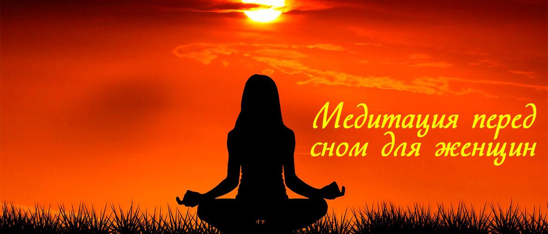 Медитация для женщин