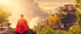Древние техники медитации